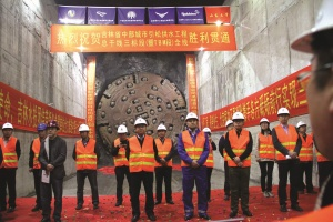 The record-setting Robbins TBM broke through nearly five months ahead of schedule on China's Jilin Lot 3 Tunnel. (Photo: The Robbins Company)